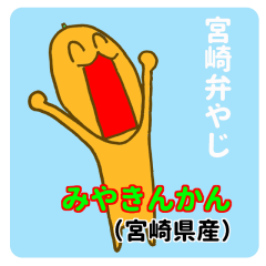 宮崎弁みやきんかん