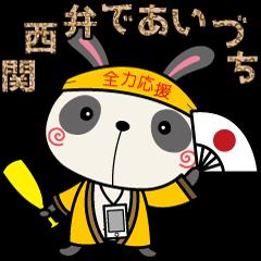 パンダうさぎのうーたん2☆関西弁で相づち