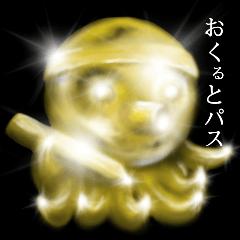 暗闇の黄金