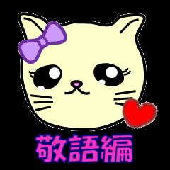 キアラのかわいい猫 よく使う敬語編