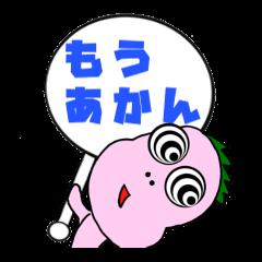 おいらかいじゅう(関西弁の巻)