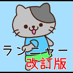ランニャー【改訂版】
