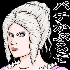 熊本弁の貴婦人 シヨンナ・ハル