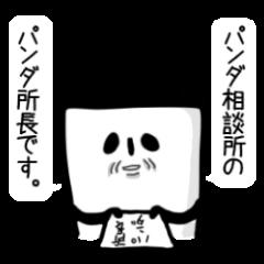 ぱんだ相談所