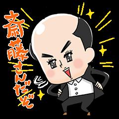 トレエン斎藤の斎藤専用スタンプ