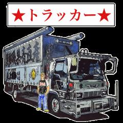 トラッカー第3弾【粋なロンサムロード】