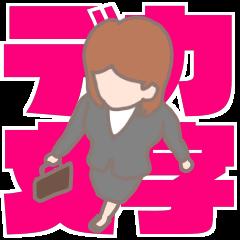 OLのデカ文字【営業ウーマンの社内連絡】