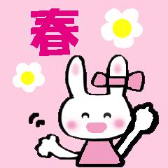 びっくりぴょんなうさぎ【春】
