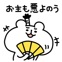 [LINEスタンプ] ゆるくま18 (1)