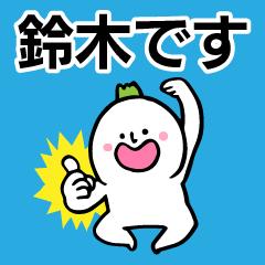 やっぱり「鈴木」です!