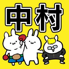 お〜い!中村