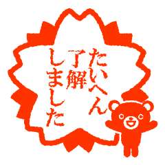 ハンコ・ダ・クマ【いろいろな了解編】
