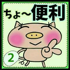 ぶさかわぶーちゃん2