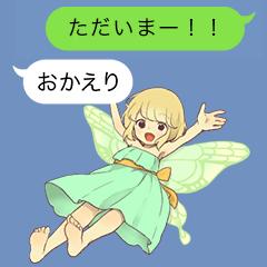 吹き出しの妖精スタンプ
