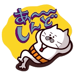 関西弁・ネコのおっちゃん その5