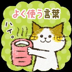 チャンパチとあそぼ【よく使う言葉編】