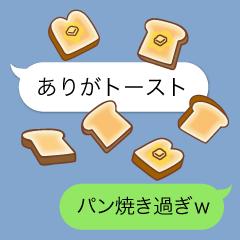 ふきだしパン