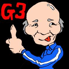G3じいちゃん 1号
