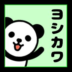 「ヨシカワさん」名前スタンプ