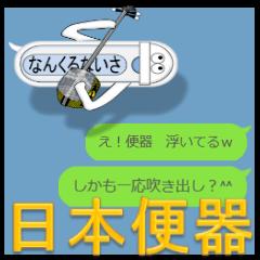 日本便器 和式トイレ 吹き出しよく使うver2