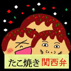 関西弁&たこ焼きメッセ-ジフェイス