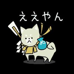 【伊勢弁】おかげ参り犬