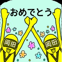 岡田レンジャー(黄色バージョン)