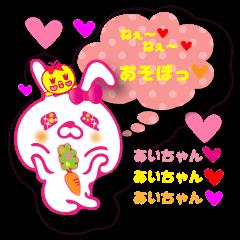 For☆あい♪あいちゃん☆Love♪