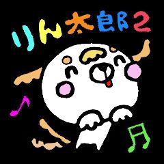 きゅーと犬 りん太郎 2
