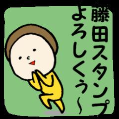 藤田スタンプ