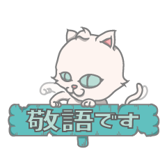 猫目の猫【敬語】