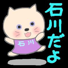 石川さん専用のスタンプ