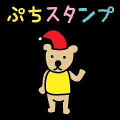 ぷちスタンプ