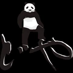 文字と戯れるパンダ