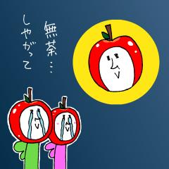 妖精アポーのリンゴ汁 弐式