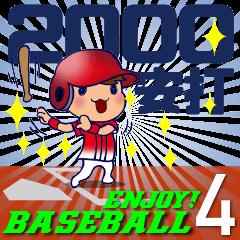 野球チームと応援団 4【日常会話編】