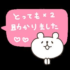 手書きふきだしくまさん(敬語)
