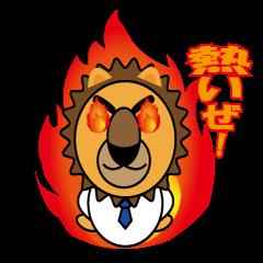 熱血!ライオン課長