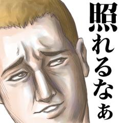 どアップ男 6