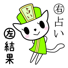 猫の占い師 【日常会話】