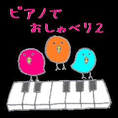 ピアノでおしゃべり2
