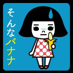 おかっぱレトロ【毎日使える死語】