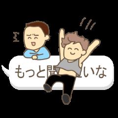 [LINEスタンプ] もっと!GOKIGEN★ボーイズ