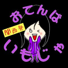 おてんばいもじゃ【関西弁】