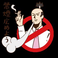 禁煙推進サムライ