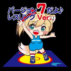 きつねっ子こんちゃん7(レスリングVer.2)