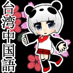 パンダ娘の台湾中国語
