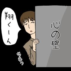 【翔】に送る専用スタンプ