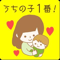 [LINEスタンプ] うちの子1番!ベビー子育て