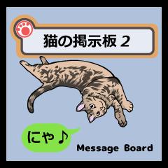 猫の掲示板2